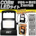 手持ち⇔置き型の2WAY仕様 超高輝度! COB型LEDライト 明るさ2段階調整 利便性抜群 照