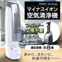 送料無料! 消費電力が大幅DOWN! 空気清浄機 マイナスイオン発生 8畳用 フィルター交換不要!電