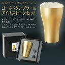 送料無料! 高級感のあるタンブラー & 溶けない氷 セットボックス 金色のタンブラー&アイスストーン...