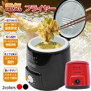 送料無料! 電気フライヤー 食卓で天ぷらやフライを手軽に揚げられる♪ 簡単&安全 家庭用 バスケット...