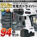 【豪華94点フルセット】 強力ハイパワー21.6V 充電式 ...