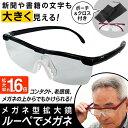メガネの上からでも装着可能! 拡大率1.6倍 メガネ型拡大鏡 両手が自由に使える 軽量
