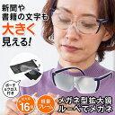 送料無料 ( メール便 ) メガネの上からでも装着可能! 拡大率1.6倍 メガネ型拡大鏡 両