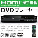 新着! HDMI端子搭載 CPRM対応 コンパクトDVDプレ...