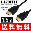 【訳あり】 送料無料( メール便 ) ハイスピード!高品質 HDMIケーブル 1.5m 金メッキ A