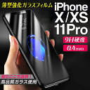 送料無料 ( メール便 ) iPhoneX専用 強化ガラスフ...