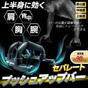 新着! 腕立て効率UP! プッシュアップバー 上半身トレーニング 耐荷重約90kg 【検索: 腕立て...