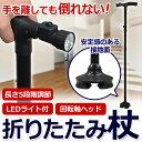 送料無料 ! 手を離しても倒れない!自立式ステッキ LEDライト付き 折りたたみ式 軽量