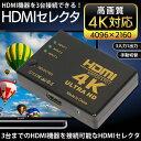 高画質4K対応!HDMI映像機器を3台接続!HDMIセレクター 切替器 3ポート ワンタッチ切り替え 2160P 電源不要 【検索: HDMI端子 増設 テ..