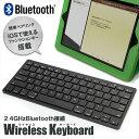 Bluetooth ワイヤレスキーボード 2.4GHz Windows Android スマホ/iPhone/PC対応 ios用ファンクションキー搭載 簡単ペアリング コンパ..