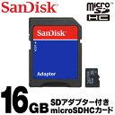 【大容量16GB】 マイクロSDHCカード 信頼の SanDisk サンディスク製 SDアダプター付き ついで買い特集!【 マイクロSDカード メモリー..