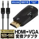 HDMI→VGA変換アダプター HDMI Aオス−VGA メス 高画質映像対応 イヤホンジャック搭載...