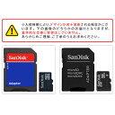 【大容量16GB】 マイクロSDHCカード 信頼の SanDisk サンディスク製 SDアダプター付き ついで買い特集!【 マイクロSDカード メモリーカード データ 保存 パソコン スマホ まとめ買い 】 ◇ microSDHC/16GB