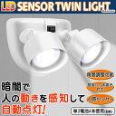 送料無料 ! 防犯 センサーライト 人感センサー 2灯式LED 360度角度調整 人の動きを感知 自...