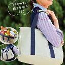 ショッピングバッグ多目的BIGサイズリュックサックトートバッグレジのカゴ対応3WAY持ち手カバー付き背負える便利レジャー(買い物エコバッグ大容量おしゃれレジバッグ)◎◇ママハピバッグ