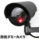 ダミーカメラ 低コストで防犯対策 LED点滅/リアルな質感で侵入抑止効果 ! すぐに簡単取付 ワイヤ...