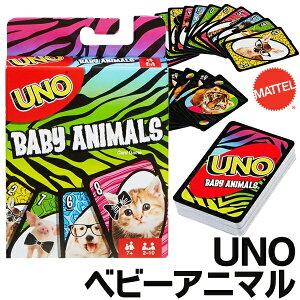 UNO ウノ ベビーアニマル 動物の赤ちゃん柄 人気カー