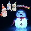 送料無料 !( 定形外 ) LEDスノーマン 光る カラフルにカラーチェンジ 可愛い雪ダルマの置物 卓上 手の平サイズ【 インテリア 飾りつけ 装飾 おもちゃ プレゼント LEDライト LEDランプ クリスマス 】 送料込 ◇ LED雪だるま