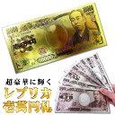 送料無料 !( メール便 ) ピカピカ輝く 一万円札 レプリ...