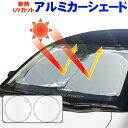 送料無料 !( 定形外 ) UVカット 断熱 アルミ 車用 サンシェード 紫外線