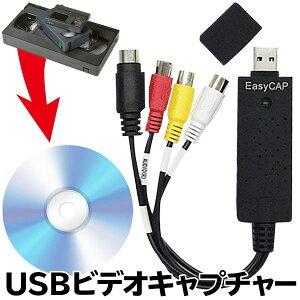 VHS 8mm ビデオテープ 映像 デジタル変換 ! パソコン