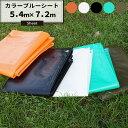 [1000円OFFクーポン有] カラーブルーシート 5.4×...