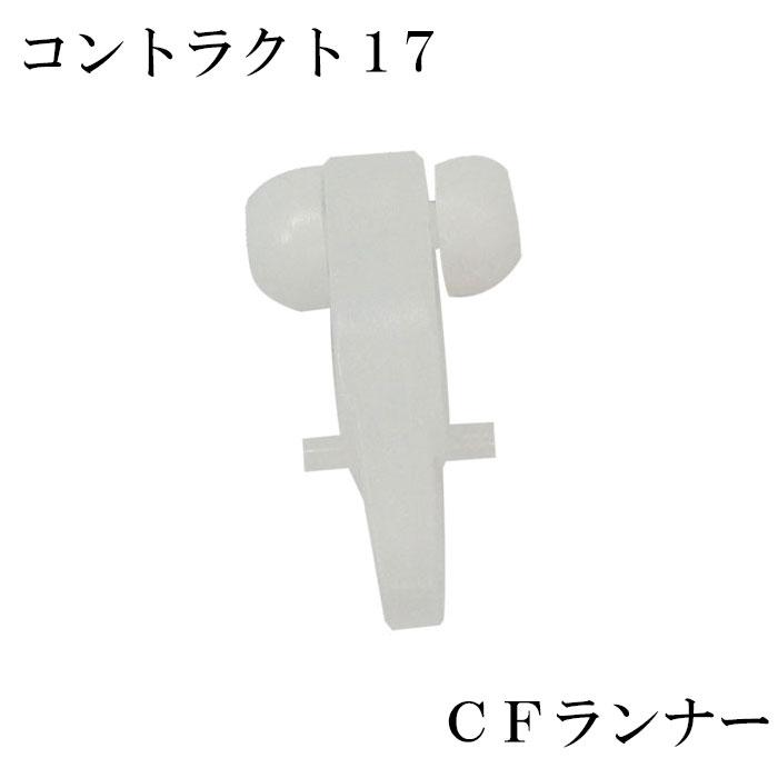 中量用カーテンレール コントラクト17用 CFランナー【SCP15】《約5日後出荷》