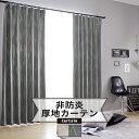 [本日限定ポイント5倍]非遮光カーテン 幾何学模様カーテン /●エレナ/【AH487】[1枚][1cm単位でオーダー 厚地 ドレープ 日本製 洗える ベージュ グレー ライン 幾何学模様 シック シンプル 寝室] OKC5