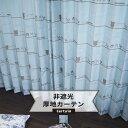 イスのシルエットがボーダー状に描かれたデザインカーテン/●インテルノ/【AS146】幅151〜200cm×丈50〜100cm[1枚]《約10日後出荷》[1cm単位でオーダー 日本製 洗える おしゃれ シルエット 子供部屋 光沢 シャンタン 新生活 インテリア 友安製作所]