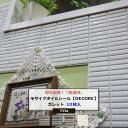 [送料無料] おしゃれなモザイクタイルシール「DECORE-デコレ-」 /●ボンボン/ 「10枚セット」 《即納可》 [タイル シール キッチン モザイクタイル...
