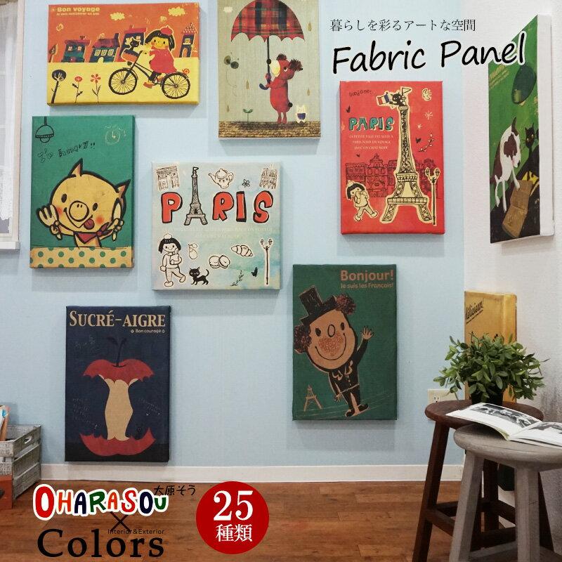 ファブリックパネル アートパネル 北欧 ファブリックボード アートパネル ウォールアート 新居 引越のお祝い 新築祝いのプレゼントに 大原そう PARIS 自作《即納可》