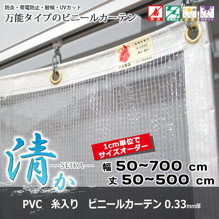 [1000円OFFクーポン有] ビニールカーテン/ビニールシート PVC防炎〈0.33mm厚〉【FT18】「清か(せいか)」/[幅201〜300 丈201〜250]/防炎・帯電防止・UVカット・耐候機能付!《約10日後出荷》[ビニールシート ビニシー]