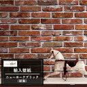 壁紙 レンガ柄 3D風 DesignID ニューヨークブリック 紙製 輸入壁紙 クロス レンガ アクセントクロス ヴィンテージ