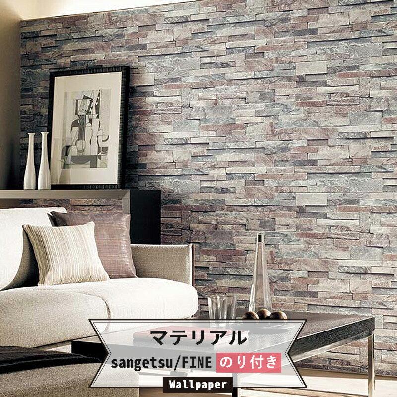 壁紙 クロス のり付き サンゲツ sangetsu FINE ファイン 壁紙 クロス wallpaper 簡単 リフォーム DIY 張替 バックペーパー/レンガ/木目調《約5日後出荷》