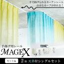 曲がるカーテンレール/ 手曲げ用カーテンレール MAGEX[マゲックス] 2mセット /天井付