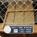 [エントリーでP5倍/30日09:59まで][サイズオーダー]転落防止ネット 網【NET01】[230T/306本 100mm目]「安全ネット」転落防止幅401〜500cm丈401〜500cm/《約10日後出荷》 [落下防止網 落下対策 建設現場 工事現場 足場 螺旋階段 吹き抜け 安全用品]