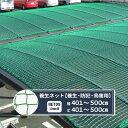 【NET09】[2200T〈2000d〉/5本 30mm目] 「建築養生」養生/剥離防止/防犯用幅401〜500cm丈401〜500cm/《約10日後出荷》