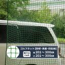 ゴルフネット 網【NET15】野球・防球ネット/鳥害ネット[440T/36本 25mm目]幅201〜300cm丈201〜300cm[サイズオーダー]/《約10日後..