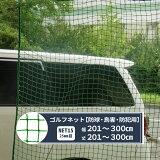 ゴルフネット 網【NET15】野球・防球ネット/鳥害ネット[440T/36本 25mm目]幅201〜300cm丈201〜300cm[サイズオーダー]/《約10日後出荷》 [練習ネット ゴルフネット 野球ネット グランドネット スポーツ用品 鳥よけ カラスよけネット 防犯ネット]