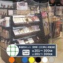 ゴルフネット 網【NET15C】ゴルフ 野球・防球ネット/鳥害ネット/多目的ネット[440T〈400d〉/36本 25mm目]幅201〜300cm丈201〜30...