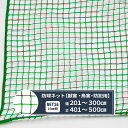 ゴルフネット 網 【NET16】[440T〈400d〉/60本 25mm目] 幅201〜300cm丈401〜500cm ゴルフ 防球 鳥害