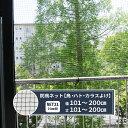 [サイズオーダー] 防鳥ネット 鳥よけネット ハトよけ網 【NET21】「防鳥ネット / 25mm目」[440T〈400d〉 / 24本]幅101�200cm丈101�200cm ...