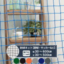 防球ネット 網【NET23/グリーン】鳥害ネット/多目的ネット[440T〈400d〉/44本 37.5mm目]幅401〜500cm丈201〜...
