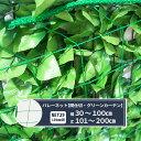 【NET29】「バレー・間仕切りネット」グリーンカーテン/緑のカーテン用[440T〈400d〉/44本 100mm目]幅30〜100cm丈101〜200cm/《約10日後出荷》