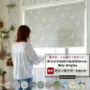 [サイズオーダー] ロールスクリーン「Roly origita」/●2級遮光/防炎/☆普通仕様/幅45.5~80cm・丈30~50cm/ お部屋の間仕切りや目隠しにも便利なロールカーテン! [プルコード式 チェーン式 取り付け簡単 日本製 おしゃれ インテリア] JQ