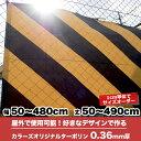 防炎 カラーズオリジナルターポリン〈0.36mm厚〉【FT-...