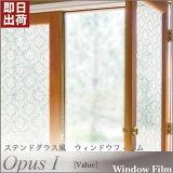 《即日出荷》ウィンドウフィルムシール 約W91cm×H210cm 【WFS-G11】[オーパスワン/Value〈バリュー〉]〈窓飾りシート/ステンドグラス風シート/取り付け簡単!紫外線カット/防カビ加工/ステンドグラスシート/ステンドガラスシール/窓 目隠し シート〉