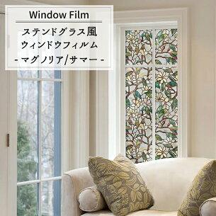 オフクーポン ウィンドウフィルムシール マグノリア ステンドグラス 取り付け ステンドガラスシール