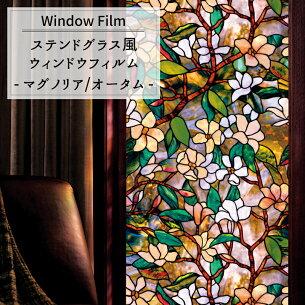 ウィンドウフィルムシール マグノリア オータム ステンドグラス 取り付け