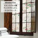 《即日出荷》ウィンドウフィルムシール 約W60cm×H91cm 【WFS-P08】[ワイルドローズ]〈窓飾りシート/ステンドグラス風シート/取り付け簡単!紫外線...